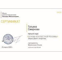 Сертификаты Татьяна Смирнова