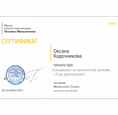Сертификаты Оксана Кадочникова