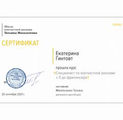 Сертификаты Екатерина Гинтовт