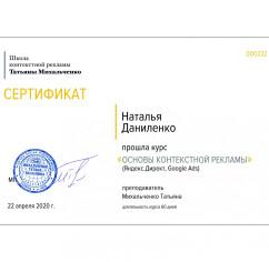 Сертификаты Нaтaлья Дaнилeнкo