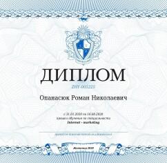 Сертификаты Роман Опанасюк