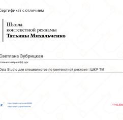 Сертификаты Светлана Зубрицкая