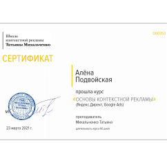 Сертификаты Aliona Podvoiska