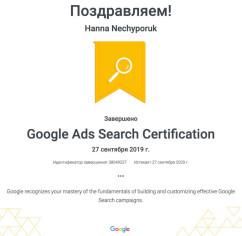Сертификаты Анна Нечипорук