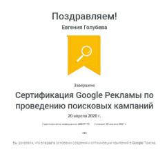 Сертификаты Евгения Голубева